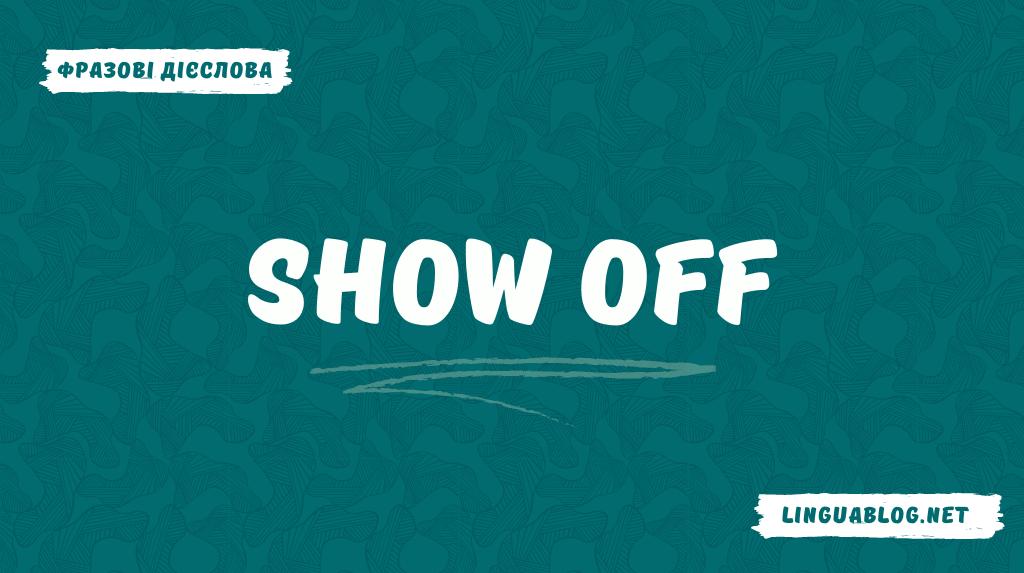 You are currently viewing Show off: значення та приклади вживання