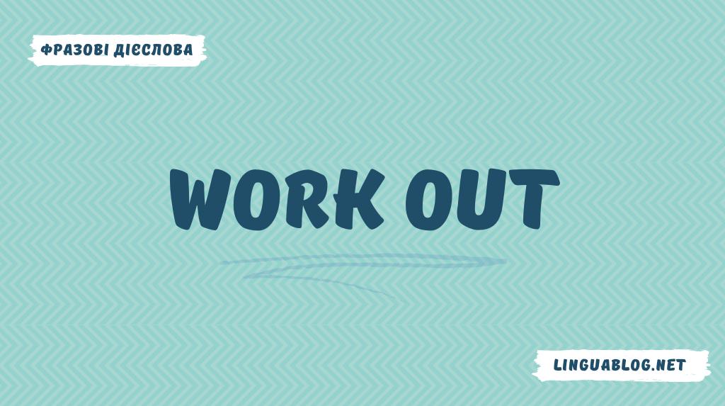 You are currently viewing Work out: значення та приклади вживання