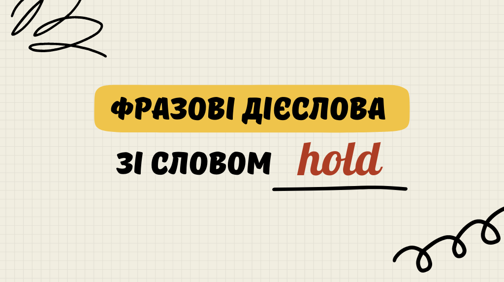 You are currently viewing Фразові дієслова з hold