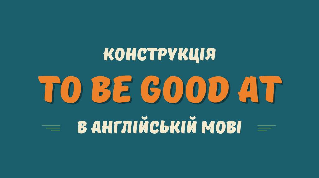 You are currently viewing Конструкція to be good at в англійській мові